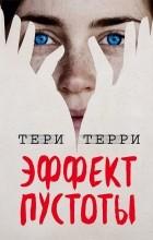 Тери Терри - Эффект пустоты