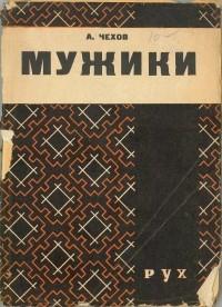Антон Чехов - Мужики