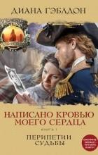 Диана Гэблдон - Написано кровью моего сердца. Книга 1. Перипетии судьбы