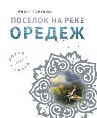 Анаит Григорян - Поселок на реке Оредеж