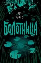 Татьяна Мастрюкова - Болотница