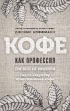 Джеймс Хоффманн - Кофе как профессия