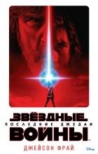 Джейсон Фрай - Звёздные Войны. Последние джедаи