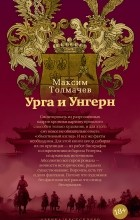 Максим Толмачев - Урга и Унгерн