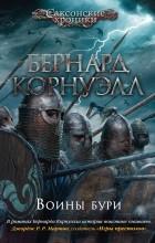 Бернард Корнуэлл - Воины бури