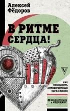 Алексей Федоров - В ритме сердца! Как преодолеть антисердечный образ жизни