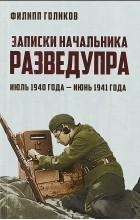 Филипп Голиков - Записки начальника Разведупра. Июль 1940 года - июнь 1941 года