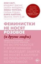 - Феминистки не носят розовое (и другие мифы). Удивительные женщины - о том, что для них значит феминизм