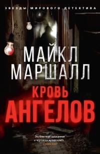 Майкл Маршалл - Кровь ангелов