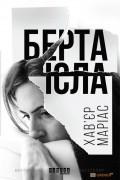 Хав'єр Маріас - Берта Ісла