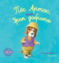 Антун Крингс - Пёс Артос, или Урок доброты