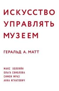 Геральд А. Матт - Искусство управлять музеем
