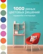Дженнифер Отт - 1000 умных цветовых решений гардероба и интерьера