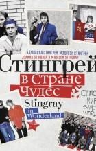 - Стингрей в Стране Чудес