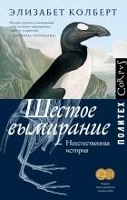 Элизабет Колберт - Шестое вымирание
