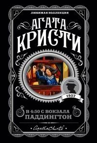 Агата Кристи - В 4:50 с вокзала Паддингтон