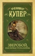 Джеймс Фенимор Купер - Зверобой, или Первая тропа войны