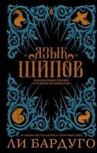 Ли Бардуго - Язык шипов (сборник)