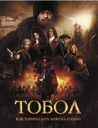 Олег Урушев - Тобол. В исторических фактах и кино