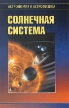 Владимир Сурдин - Солнечная система