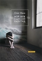 Олег Ивик - Мой муж Одиссей Лаэртид