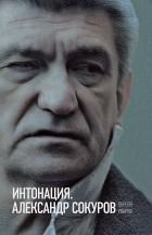 Сергей Уваров - Интонация. Александр Сокуров