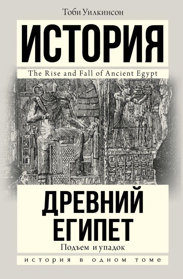 Подъем и упадок Древнего Египта. Тоби Уилкинсон