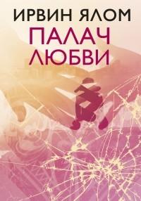 Ирвин Ялом - Палач любви