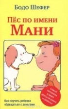 Бодо Шефер - Пес по имени Мани