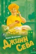 Анна Игнатова - Джинн Сева