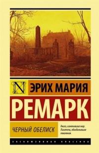 Эрих Мария Ремарк - Чёрный обелиск