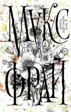 Макс Фрай - Книга для таких, как я