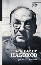 Нора Букс - Владимир Набоков. Русские романы