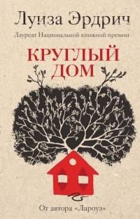 Луиза Эрдрич - Круглый дом