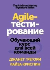 - Agile-тестирование Обучающий курс для всей команды