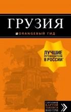 М. А. Крузе - Грузия. Путеводитель