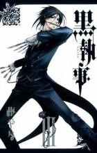 Яна Тобосо - 黒執事 III / Kuroshitsuji 3