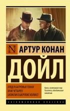 Артур Конан Дойль - Этюд в багровых тонах. Знак четырех. Записки о Шерлоке Холмсе