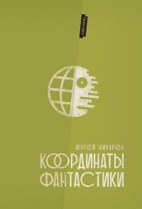 Сергей Шикарев - Координаты фантастики