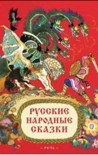 Николай Кочергин - Русские народные сказки