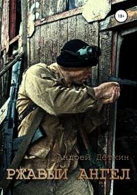 Андрей Деткин - Ржавый ангел