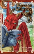Кавo Тануки - Дракон в поисках дома. Том 1
