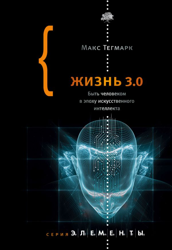 Жизнь 3.0 - Макс Тегмарк