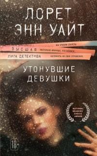 Лорет Энн Уайт - Утонувшие девушки