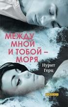 Нурит Герц - Между мной и тобой — моря