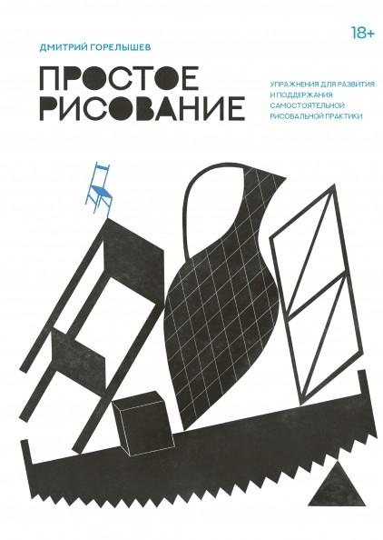 Простое рисование. Упражнения для развития и поддержания самостоятельной рисовальной практики. Дмитрий Горелышев