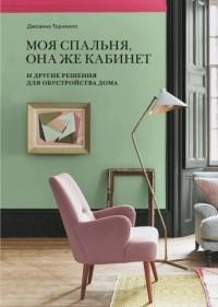 Джоанна Торнхилл - Моя спальня, она же кабинет. И другие решения для обустройства дома
