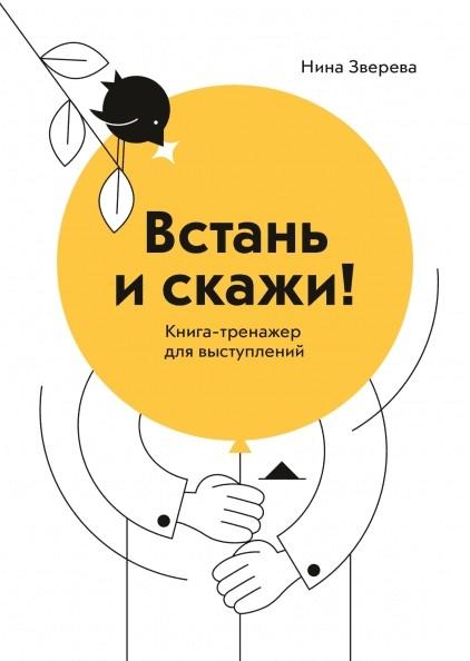 «Встань и скажи. Книга-тренажер для выступлений» Нина Зверева