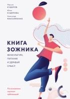 - Книга ЗОЖника
