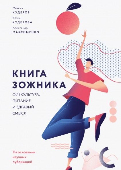 «Книга ЗОЖника» Александр Максименко